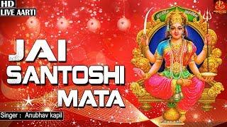 Jai Santoshi Mata Aarti | जय संतोषी माता | Anubhav kapil | Latest Santoshi Maa Aarti 2019