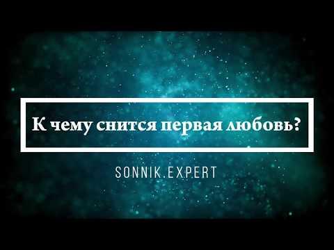 К чему снится первая любовь - Онлайн Сонник Эксперт