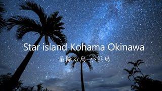 星降る島小浜島 Star island Kohama Okinawa
