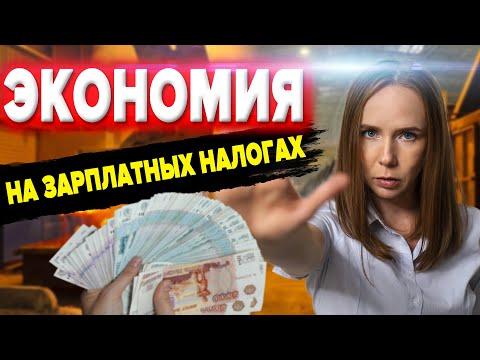 Как экономить на зарплатных налогах | 8 Способов оптимизации налогообложения | Еще одна схема обнала
