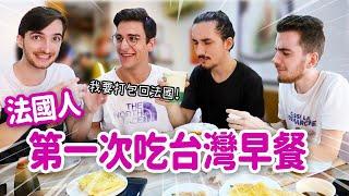 法國人第一次吃台灣早餐😋出乎意料愛冷門料理⁉️ FRENCH PEOPLE FIRST TIME EATING TAIWANESE BREAKFAST