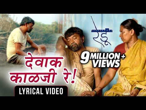 Download देवाक काळजी रे | Dewak Kalaji Re | Lyrical Video | Ajay Gogavale | Redu | Marathi Movie 2018 HD Mp4 3GP Video and MP3