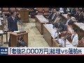 「老後に2000万必要」で蓮舫氏が国会追及 「赤字」表現誤解と釈明も