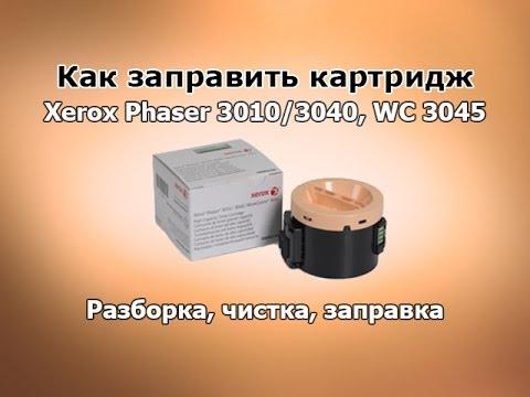 Драйвер для xerox workcentre 3045 скачать.