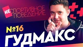 ГУДМАКС - секреты Акинфеева, юмор в ЦСКА и запреты Гончаренко