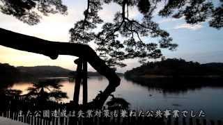 【HD】福島県 南湖公園 – がんばれ東北!