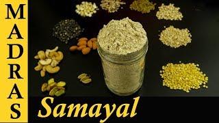 Sathu Maavu Recipe in Tamil   Health Mix Powder in Tamil   Sathu Maavu for Babies   Baby Food Recipe
