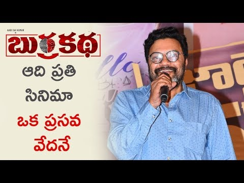Sai Kumar About The Movie Burrakatha at Pre Release Event
