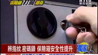 [東森新聞]辨指紋、 密碼鎖   保險箱安全性提升