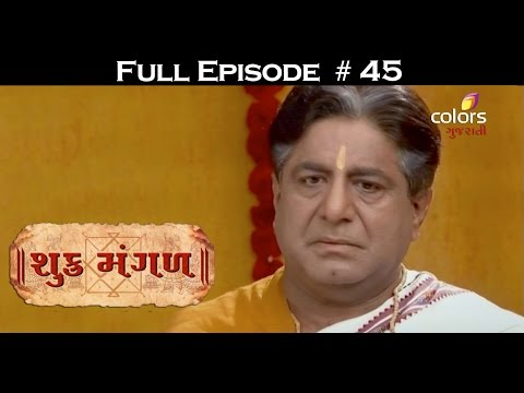 Shukra-Mangal--25th-May-2016--શુક્ર-મંગળ--Full-Episode