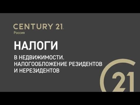 8.1 Налоги в недвижимости  Налогообложение резидентов и нерезидентов