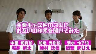 ドクターY~外科医・加地秀樹~撮影舞台裏インタビュー①『主要キャストの3人にお互いの印象を聞いてみた』