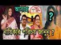 আসছে বাজলো তোমার আলোর বেণু,নায়িকার পরিচয় জানুন ? | Bengali Tv Actress Shyamopoli Muduli News