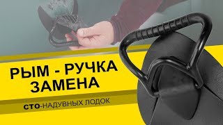 Рым ручка от компании Интернет-магазин «Vlodke» - видео