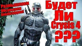 CRYSIS 4 - Выйдет ли игра вообще? [Размышляем, анализируем, обсуждаем]