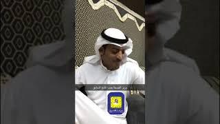 تحميل و مشاهدة من مواقف وزير الصحة السابق حمد المانع يرويها محمد الشمري ???????????????????? MP3