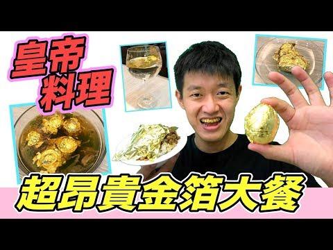 【狠愛演】皇帝料理,超昂貴金箔大餐!『 ㄧ生只能吃一次』
