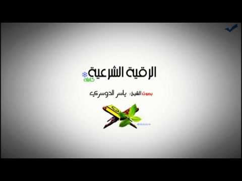 الرقية الشرعية كامله بصوت الشيخ  ياسر الدوسري