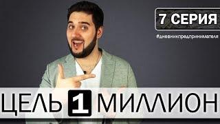 Бизнес образование, диверсификация рисков и eski.mobi | Сезон 1 - Серия 7 | Дневник предпринимателя