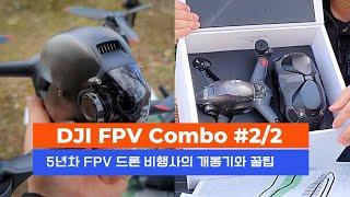 DJI FPV Combo 야외 개봉기 2/2편 - 5년차 FPV 드론 비행사의 꿀팁 포함