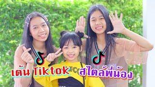 เต้น Tiktok สไตล์พี่น้อง เธอน่ารัก พี่ต้องฟังผม ฝนเทลงมา EP.14  น้องวีว่า พี่วาวาว