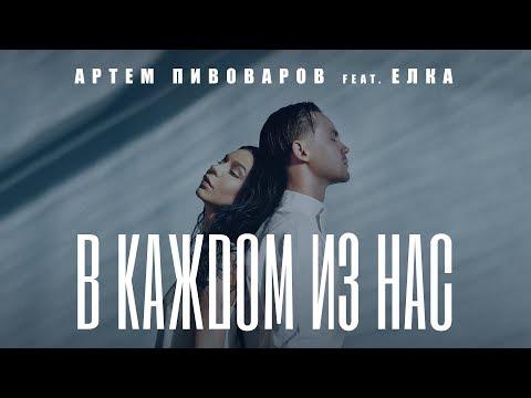 Артем Пивоваров ft. Ёлка - В каждом из нас