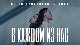 Артем Пивоваров Feat. Ёлка   В Каждом Из Нас