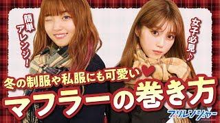 【プリレンジャーTV】制服にぴったりなマフラーの巻き方 ~ねお&えなプリレンジャー~
