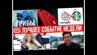 Hot news YouTube .Самые обсуждаемые новости в России в интернете за прошедшую неделю