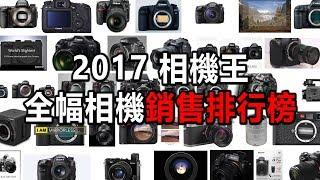 《相機觀點》2017年銷售排行榜 - 全片幅相機 005【相機王】
