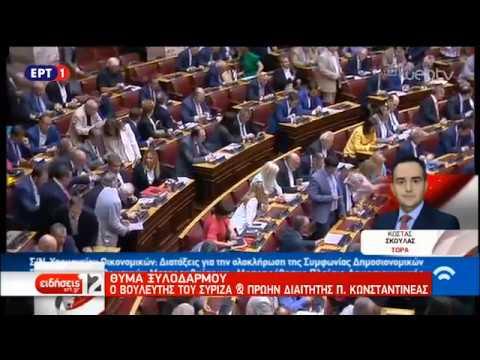 Πέντε συλλήψεις για τον ξυλοδαρμό του βουλευτή Π. Κωνσταντινέα Ι ΕΡΤ