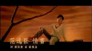 范逸臣VAN《情書》MV---豐華唱片官方版