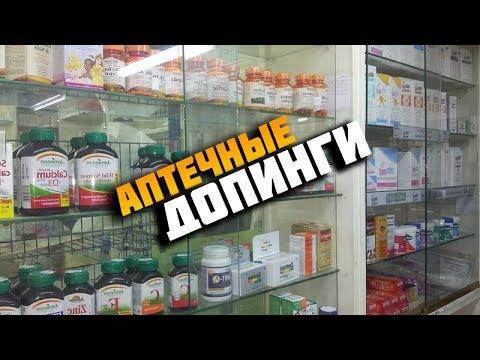 вАптеку! Что купить в аптеке для похудания
