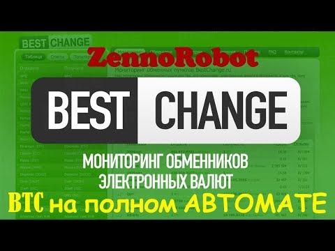Обменник Bestchange. Зарабатывайте на автомате.