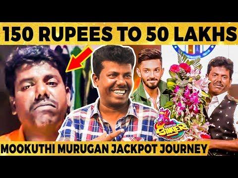 ஆடு மேய்ச்சுட்டு,News Paper போட்டுட்டு இருந்தவன...- Mookuthi Murugan's Real Life Struggles