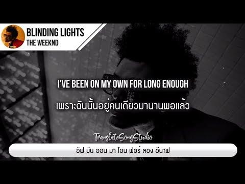 แปลเพลง Blinding Lights - The Weeknd