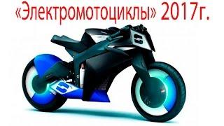 «Электромотоциклы» 2017г.