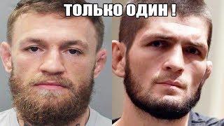 ПОЧЕМУ КОНОРУ НЕ ПОВЕРИЛИ! МАКГРЕГОР ОСТАЕТСЯ ИЛИ ОН УХОДИТ ИЗ UFC
