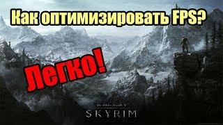 Как настроить The Elder Scrolls V: Skyrim Special Edition для слабых пк?