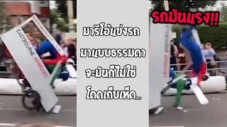 แข่งรถ DIY ลงเขาแล้วโดดด้วยความเร็วสูง เหตุเฉียดตายมาก!!... #รวมคลิปฮาพากย์ไทย