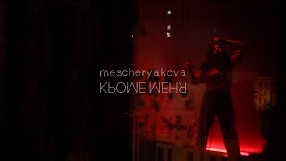 New Indie Rock from Russia | Mescheryakova