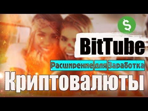 AdBlock теперь НЕ Нужен!!! BitTube - Блокирует рекламу + заработок  криптовалюты  (TUBE )