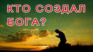 КТО СОЗДАЛ БОГА?