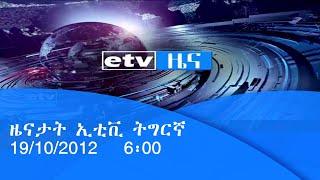 ዜናታት ኢቲቪ ትግርኛ 19/10/2012   6፡00|etv