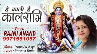 Hey Kali Hey Kalratri !! Navratri Special Bhajan