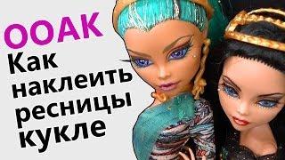 Как делать куклу монстер хай из барби видео русский сериал про школу элитную
