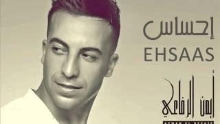 Ayman el Refaie - Ehsaas | أيمن الرفاعي - إحساس