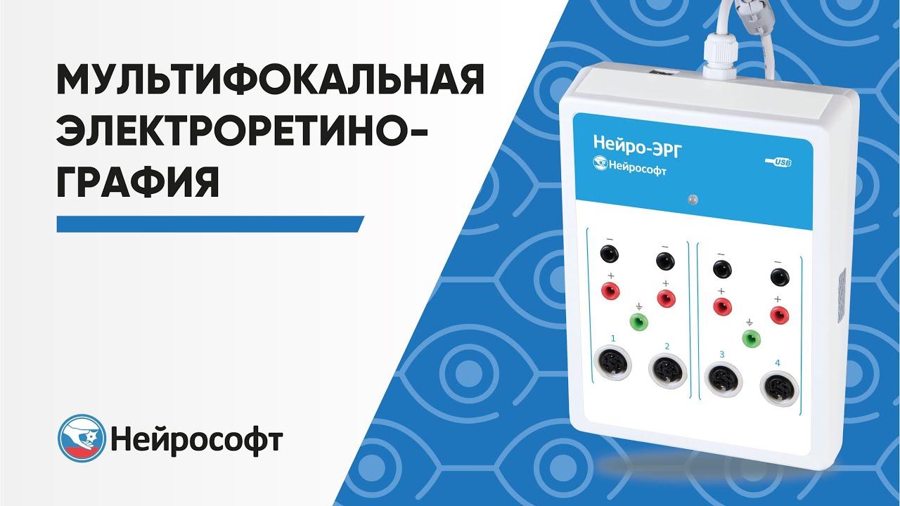 Регистрация электроретинографии (ЭРГ) на приборе Нейро-ЭРГ