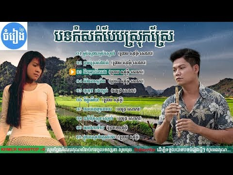 Preab Sovath ft Pich Sophea  Old Songs Collection ខ្ទមស្រែសំងាត់  Khmer Nonstop #5