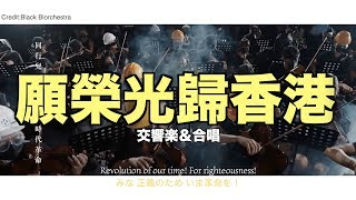 香港に栄光あれ 《願榮光歸香港》交響楽団&合唱【英語&日本語字幕】《Glory to Hong Kong》